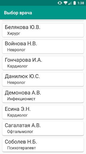 u0420u0435u0433u0438u0441u0442u0440u0430u0442u0443u0440u0430 1.1 screenshots 2