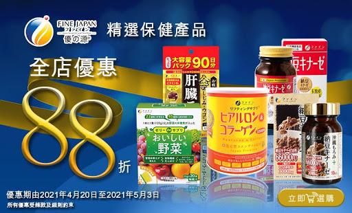 Fine全店88折_760X460.jpg