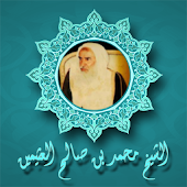 Tafsir Sahih Boukhari