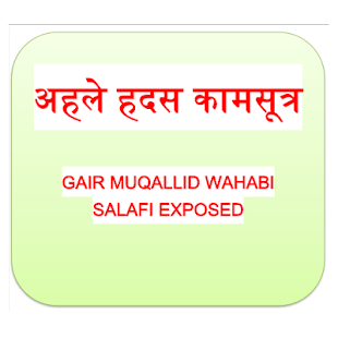 Wahabi Kamasutra (Hindi) screenshot