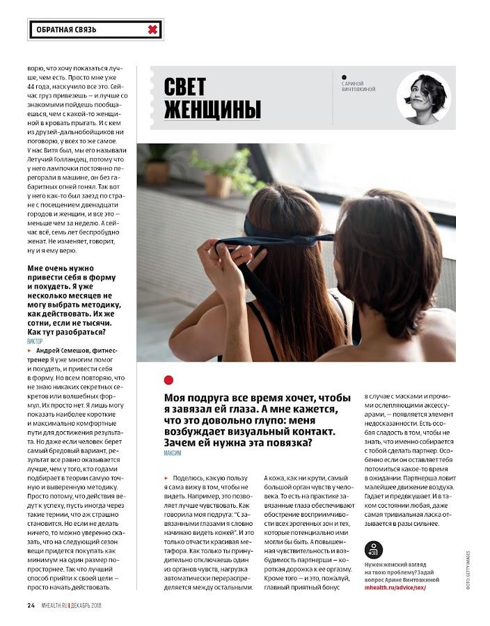 Men's Health Россия- screenshot