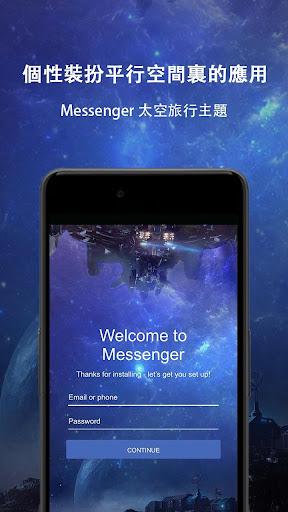 Messenger 太空旅行主題