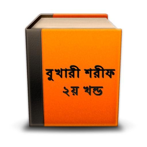 বুখারী শরীফ ২ Bangla Bukhari
