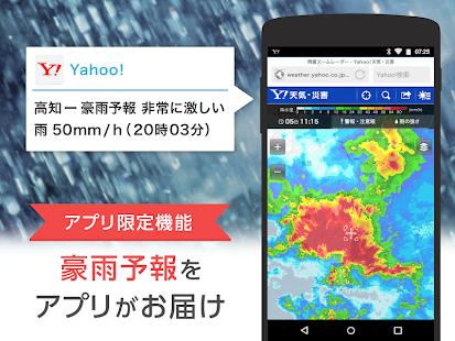 App Yahoo! JAPAN 無料でニュースに検索、天気まで。地震や大雨などの災害・防災情報も APK for Windows Phone