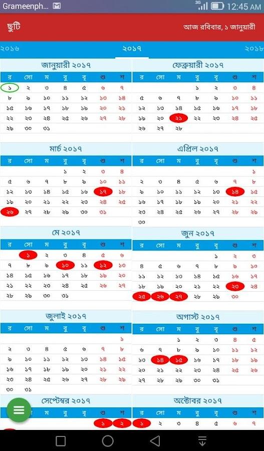 Calendar Bangladesh : Chuti public holidays calendar of bangladesh