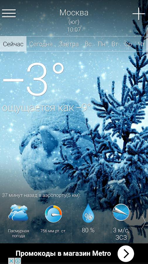 Яндекс погода ханты на 10 дней