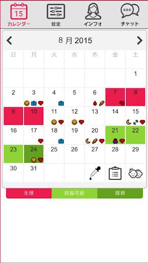 生理日予測 排卵カレンダー 女性日記 LADYTIMER +