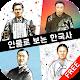 인물로 보는 한국사(free) - 고대부터 현대까지의 한국사 인물들, 상식/교양 인물 퀴즈 for PC Windows 10/8/7