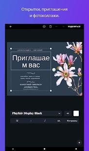 Canva - дизайн, красивая графика и стоковые фото Screenshot