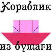 Кораблик из бумаги APK