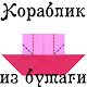 Кораблик из бумаги for PC-Windows 7,8,10 and Mac