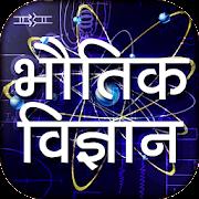 Physics in Hindi - भौतिक विज्ञान