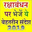 Raksha Bandhan Wishes in Hindi 2019 icon