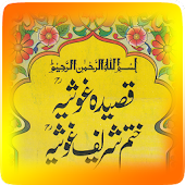 Qaseeda Ghausia - Urdu Tarjuma