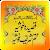 Qaseeda Ghausia - Urdu Tarjuma file APK Free for PC, smart TV Download