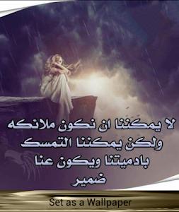 صور شعر عربي screenshot 2
