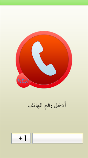 وات ساب الاحمر بلس for PC