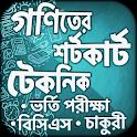 গণিতের শর্টকাট টেকনিক শিখুন icon