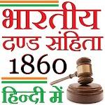 IPC 1860 in HINDI - भारतीय दण्ड संहिता 1.0.5