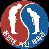 용인대 거산체육관