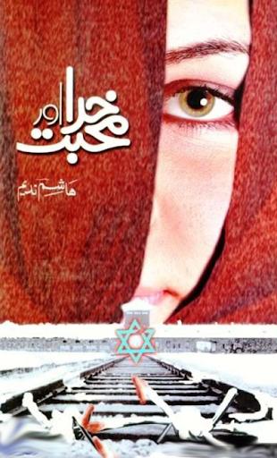 Khuda aur Mohabbat Urdu Novel