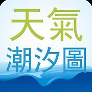 台灣潮汐,天氣,氣象,風力,風場圖,浪高,洋流,潮汐圖,空氣品質 PM2.5 V2