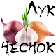 Download Лук, чеснок For PC Windows and Mac