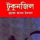 Download টুকুনজিল (Tukunjil by jafor iqbal) For PC Windows and Mac