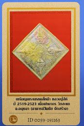 มังกรทองมาแว้วววว เหรียญพระพรหม 4 หน้า หลวงปู่สีห์ ปี 2519 เนื้อทองฝาบาตร วัดสะแก + บัตรดีดี (2)