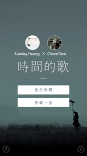 時間的歌- screenshot thumbnail