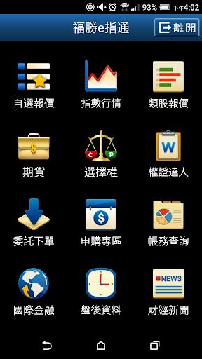 玩免費財經APP|下載福勝e指通 app不用錢|硬是要APP
