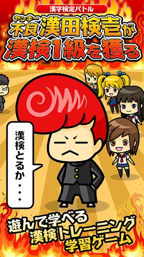 漢字検定1級 クイズで検定対策!資格&ギフト取得アプリ!