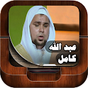 Holy Quran By Abdallah Kamel icon