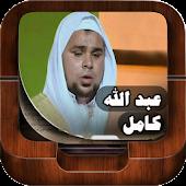 Holy Quran By Abdallah Kamel