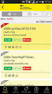 Thailand YellowPages- screenshot thumbnail