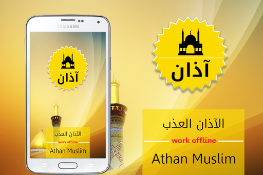 Azan Al Moazin - islam MP3