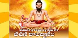 Download Kalagnanam Telugu Offline APK latest version App by