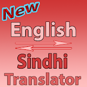 Sindhi To English  Converter or Translator
