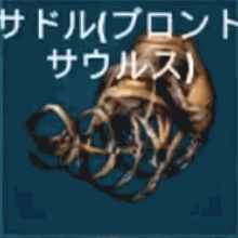 サウルス ark ブロント