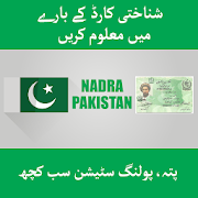 CNIC Details - NADRA Information Pakistan