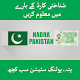 CNIC Details - NADRA Information Pakistan Download on Windows