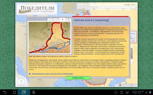 ПОБЕДИТЕЛИ screenshot 3