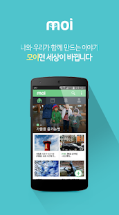 moi(모이)- screenshot thumbnail