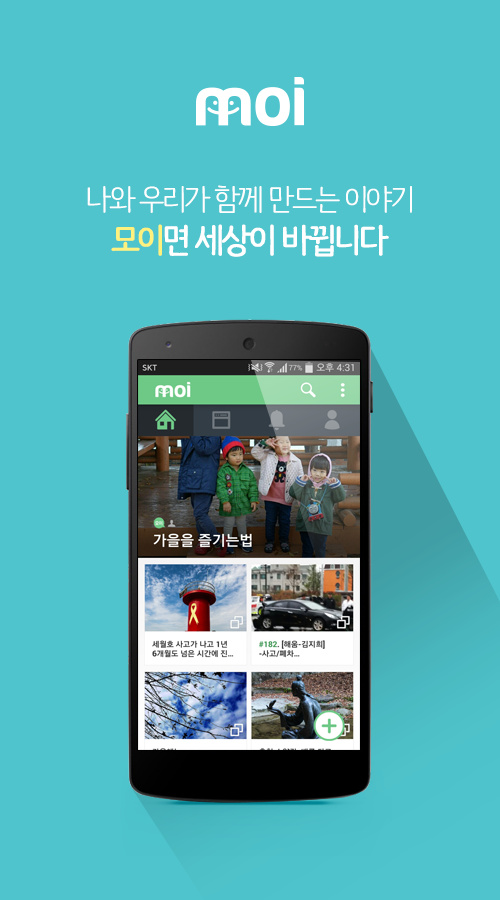 moi(모이)- screenshot