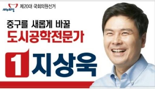 예비후보 지상욱