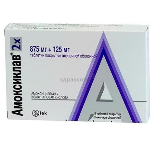 Амоксиклав таблетки п.п.о. 875мг+125мг 14 шт.