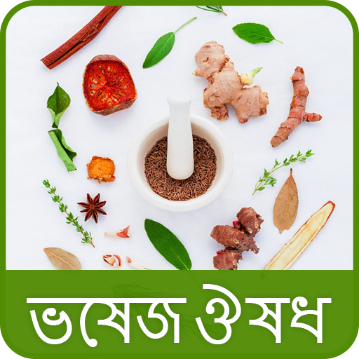 Herbal Medicine in Bangla
