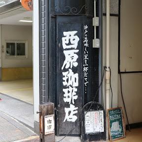 名古屋の繁華街の一角に佇む、昭和ノスタルジーあふれる喫茶店「西原珈琲店栄店」
