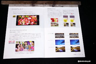 """Photo: Xperia Z / Xperia Tablet Z Event Marketing Materials: Xperia Z in-depth brochure - page 7 - Display improvements for high resolution (5"""" 1280x1080 @ 443 ppi) as well as BraviaEngine 2 with improvements to dyanamic contrast control/optimization up to 30 fps for 1080p video"""