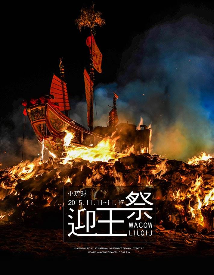 小琉球2015迎王祭,小琉球王船祭,小琉球民宿